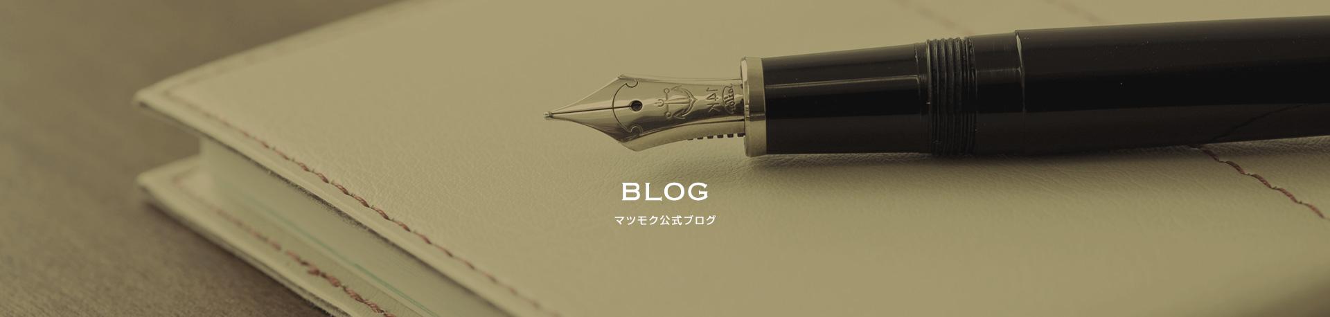 マツモク公式ブログ